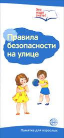 Правила безопасности на улице, Т. В. Цветкова