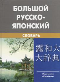 Большой русско-японский словарь, С. Ф. Зарубин, А. М. Рожецкин