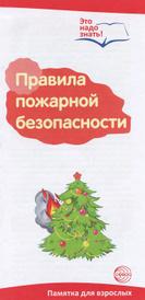 Правила пожарной безопасности. Памятка для взрослых, Т. В. Цветкова