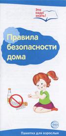 Правила безопасности дома. Памятка для взрослых, Т. В. Цветкова