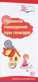 Правила поведения при пожаре. Памятка для взрослых, Т. В. Цветкова