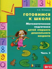 Готовимся к школе. Математическая подготовка детей старшего дошкольного возраста. Тетрадь для дошкольников. В 2 частях. Часть 2, Н. Б. Истомина