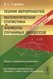 Теория вероятностей, математическая статистика и элементы случайных процессов. Упрощенный курс, Б. С. Горобец