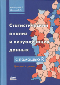 Статистический анализ и визуализация данных с помощью R, С. Э. Мастицкий, В. К. Шитиков