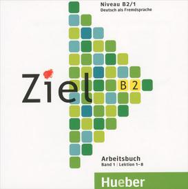 Ziel B2: Niveau B2/1: Arbeitsbuch: Band 1: Lektion 1-8 (аудиокурс на CD),