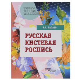 Русская кистевая роспись, В. С. Бадаев