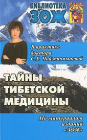 Тайны тибетской медицины, С. Г. Чойжинимаева, Б. Г. Чойджинимаев