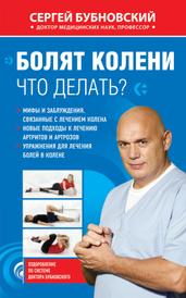 Болят колени. Что делать?, Сергей Бубновский