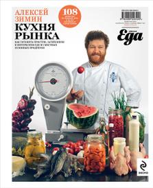 Кухня рынка, Алексей Зимин