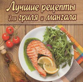 Лучшие рецепты для гриля и мангала,