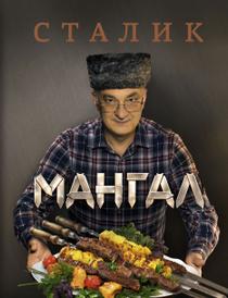 Мангал, Сталик Ханкишиев
