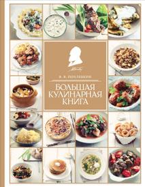 Большая кулинарная книга, В. Похлебкин