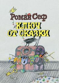 Ключ от сказки, Роман Сеф
