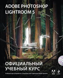 Adobe Photoshop Lightroom 5. Официальный учебный курс (+ CD-ROM),