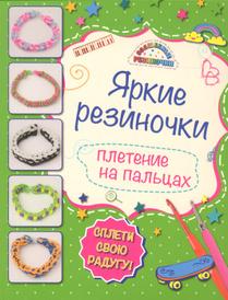 Яркие резиночки. Плетение на пальцах, Ксения Скуратович