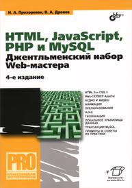 HTML, JavaScript, PHP и MySQL. Джентльменский набор Web-мастера, Н. А. Прохоренок, В. А. Дронов
