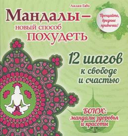 Мандалы - новый способ похудеть. 12 шагов к свободе и счастью, Лилия Габо