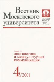 Вестник Московского университета, №4, 2001,