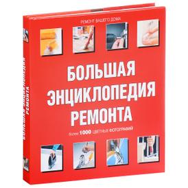 Большая энциклопедия ремонта,