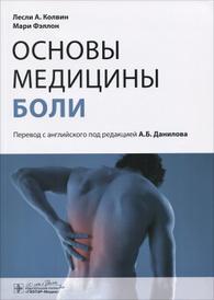 Основы медицины боли. Руководство, Лесли А. Колвин, Мари Фэллон