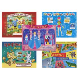 Книжки с наклейками (комплект из 5 книг),