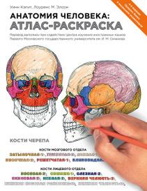 Анатомия человека. Атлас-раскраска, Уинн Кэпит, Лоуренс М. Элсон