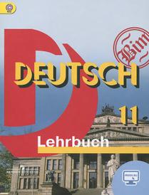 Deutsch 11: Lehrbuch / Немецкий язык. 11 класс. Учебник, И. Л. Бим, Л. И. Рыжова, Л. В. Садомова, М. А. Лытаева
