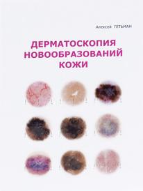Дерматоскопия новообразований кожи, Алексей Гетьман