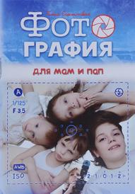 Фотография для мам и пап, Елена Счастливая