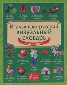 Итальянско-русский визуальный словарь для детей,
