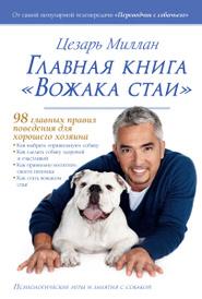 """Главная книга """"Вожака стаи"""", Цезарь Миллан"""