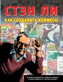 Как создавать комиксы, Стэн Ли