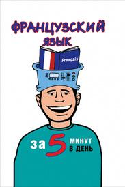 Французский язык за 5 минут в день, Н. В. Путилина