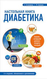 Настольная книга диабетика, Х. Астамирова, М. Ахманов