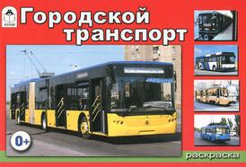 Городской транспорт. Раскраска,