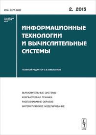 Информационные технологии и вычислительные системы, №2, 2015,