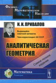 Аналитическая геометрия. Учебник, И. И. Привалов