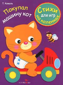 Покупал машину кот, Т. Коваль
