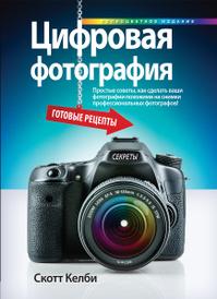 Цифровая фотография. Готовые рецепты, Скотт Келби