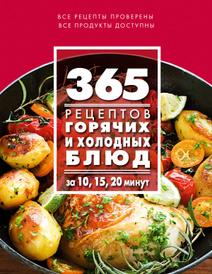 365 рецептов горячих и холодных блюд. За 10, 15, 20 минут, С. Иванова