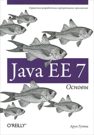 Java EE 7. Основы, Арун Гупта