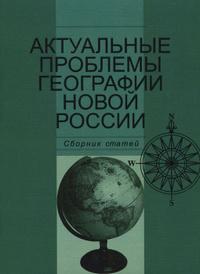 Актуальные проблемы географии новой России,