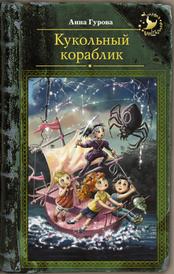 Кукольный кораблик, Анна Гурова