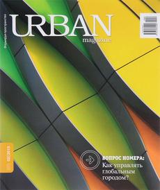 URBAN magazine, №2(07), 2015,