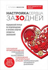 Настройка сердца за 30 дней. Медицинский прорыв по предотвращению и лечению сердечно-сосудистых заболеваний, Стивен Мосли
