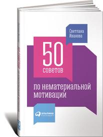 50 советов по нематериальной мотивации, Светлана Иванова