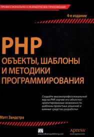 PHP. Объекты, шаблоны и методики программирования, Мэтт Зандстра