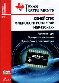 Семейство микроконтроллеров MSP430x2xx. Архитектура, программирование, разработка приложений,