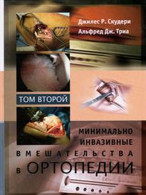 Минимально инвазивные вмешательства в ортопедии. В 2  томах. Том 2,