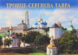 Троице-Сергиева лавра (набор из 12 открыток),